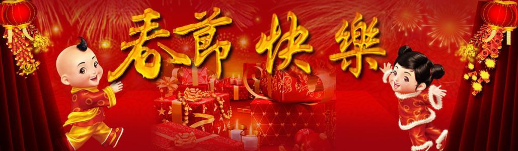 春节.jpg